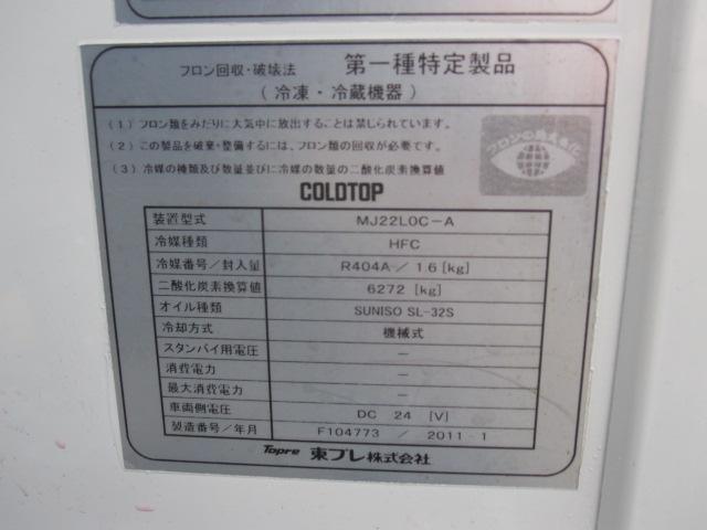 10尺低温冷凍バンサイド付きです。